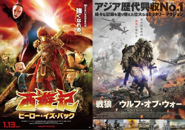 """""""大圣""""""""战狼2""""日本同周上映口碑佳 """"大圣""""上映规模大 观众评分入新片前三"""