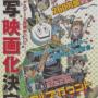 日本漫画《REAL ACCOUNT 真实帐号》总销售量突破260万单行本