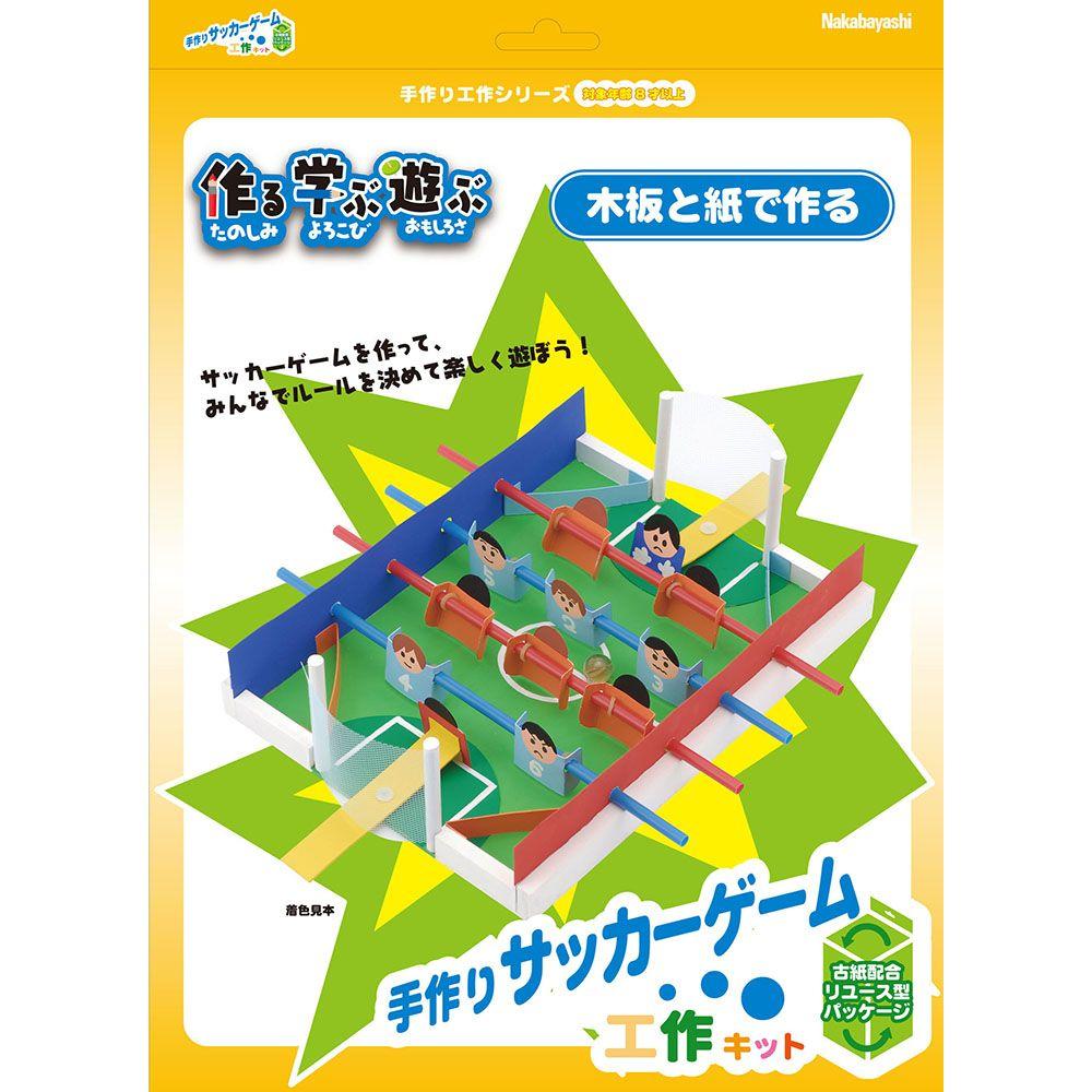 サッカーゲームを作っちゃおう!【連載:アキラの着目】