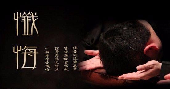 星云大师:佛教的忏悔(最为详细的解读)