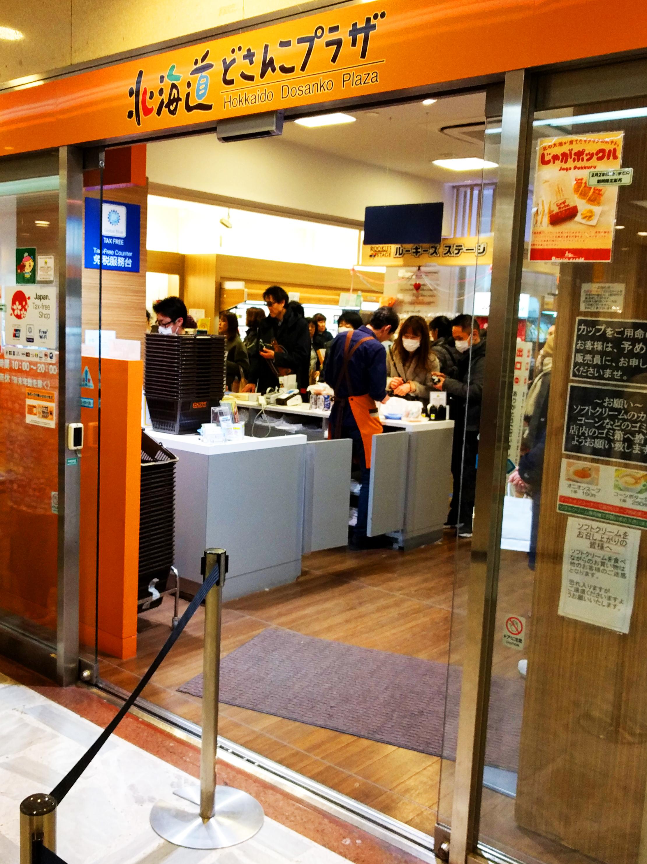 東京でも北海道夕張メロンの味が楽しめる ~北海道どさんこプラザ有楽町店のソフトクリーム~【連載:アキラの着目】