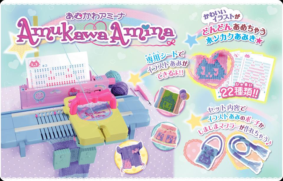少女のための編み機『あむかわアミーナ』【連載:アキラの着目】