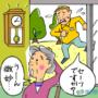 "BBC盘点各国""迟到""习俗:在日本准点到就算晚"
