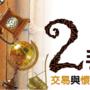 日本奢侈品销售复苏,奢侈品当铺 SOU 东京挂牌