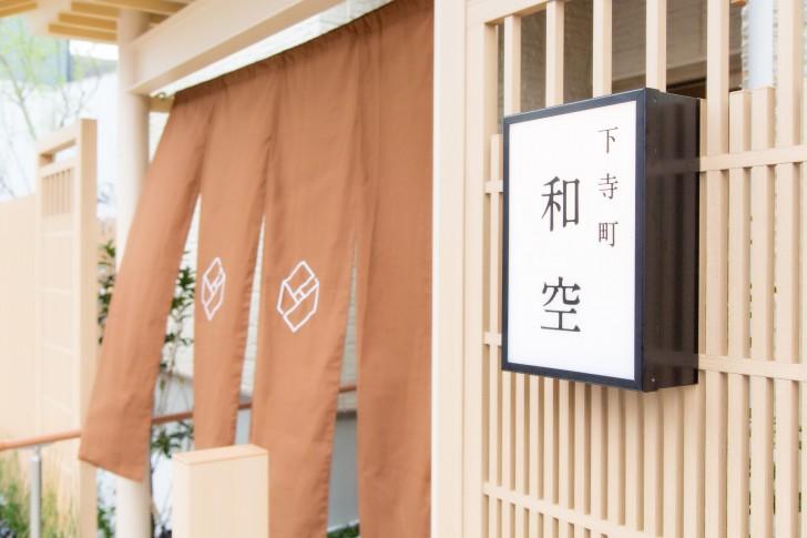 """日本寺院住宿预订网站""""和空""""与Airbnb合作发力""""寺泊"""""""