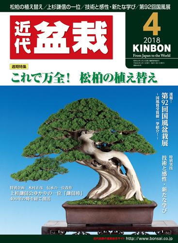 初心者からマニアまで幅広く愛読されている月刊『近代盆栽』【連載:アキラの着目】