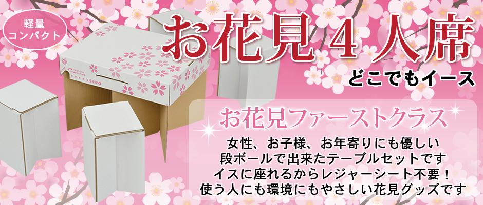 こんなお花見セットがあれば、鬼金(オニカナ)【連載:アキラの着目】