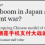 """模仿中国,日本共享单车竞争也是""""手机支付大战"""""""
