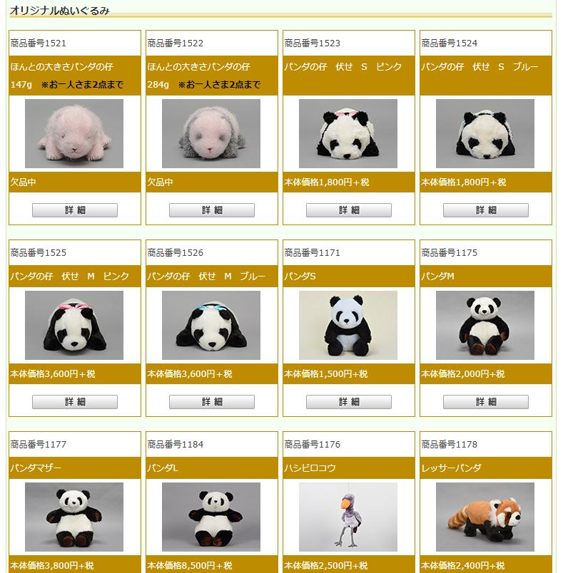 購入制限有り・リアル過ぎる「ほんとの大きさパンダの仔」【連載:アキラの着目】