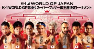 日本第一拳王武尊出战本月K-1八人赛!K-1史上首个三阶级王者或将诞生?