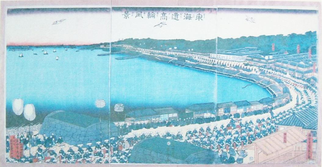東海道高輪風景(橋本貞秀 1862年)