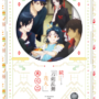 日本动漫《续 刀剑乱舞-花丸-》第2卷光碟封面与特典公开 预定4月发售