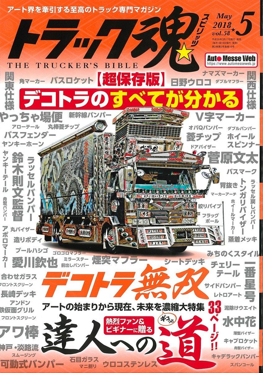 デコトラ情報が載っている専門誌「トラック魂(トラックスピリッツ)」【連載:アキラの着目】