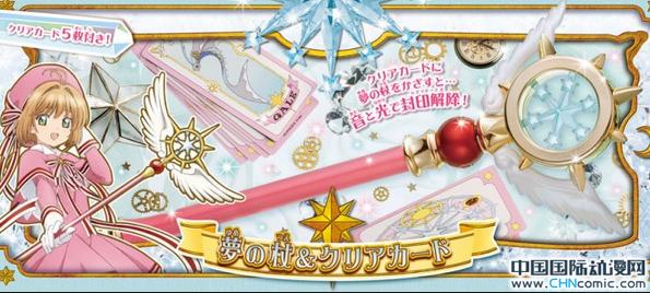 """日本动漫《魔卡少女樱》等比""""梦之杖""""动漫周边推出 预定4月发售"""