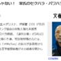 日本杂志爆料:摔跤名宿用竹刀打女队员大腿内侧