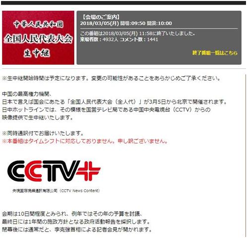 """日本最大视频网站直播中国两会 日本网友感叹""""中国了不起!"""""""