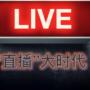 KAT-TUN庆出道12周年办LIVE直播 互道恭喜