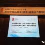 """共商合作、共谋发展:日本""""山东周""""在东京拉开序幕"""