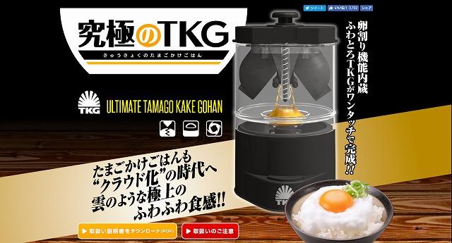 「究極のTKG」が作れる!でも「TKG」って何?【連載:アキラの着目】