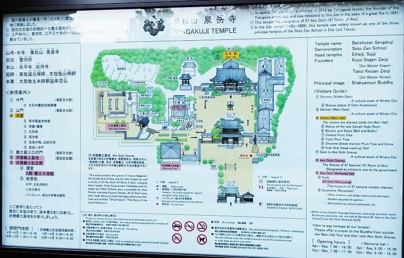 泉岳寺境内の地図