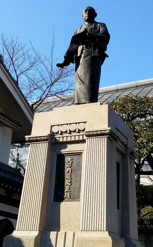 大石内蔵助良雄(おおうちくらすけよしお/よしたか)銅像