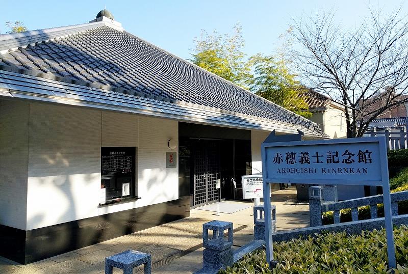 赤穂義士記念館