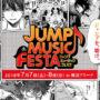 动画主题曲演唱者登台 《JUMP》将举办首个音乐活动