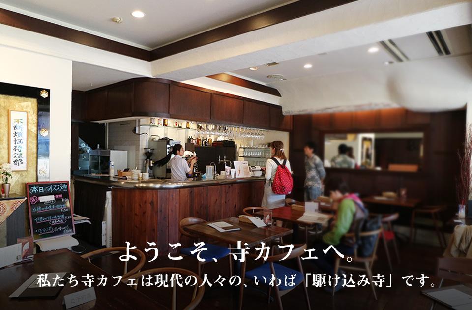 ココロとカラダのデトックス・寺カフェに集おう!【連載:アキラの着目】