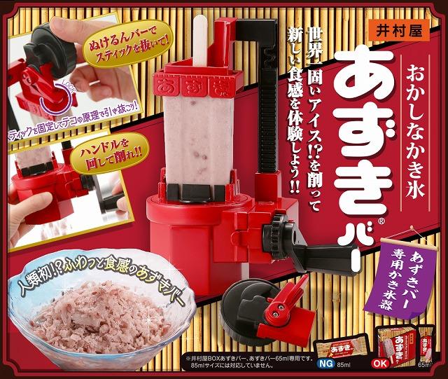 硬くて噛めない井村屋あずきバーを新食感にするマシン【連載:アキラの着目】