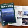 日本富山产业旅游风生水起 行会组织出版产业图鉴帮大忙