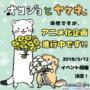 日本漫画 《白鼬与山鼠》动画化情报公布