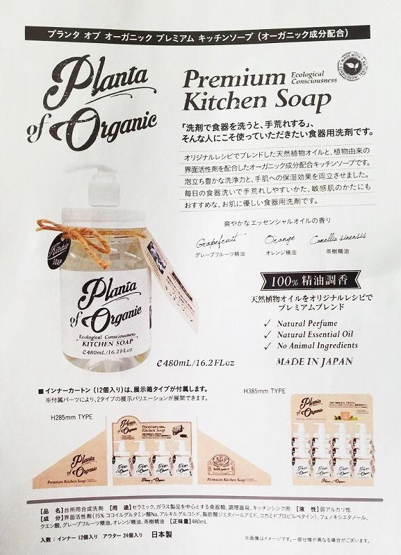 (株)東亜産業 Planta of Organic プレミアムキッチンソープ