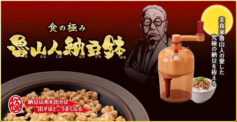 納豆を練るのに特化した専門機・魯山人納豆鉢【連載:アキラの着目】