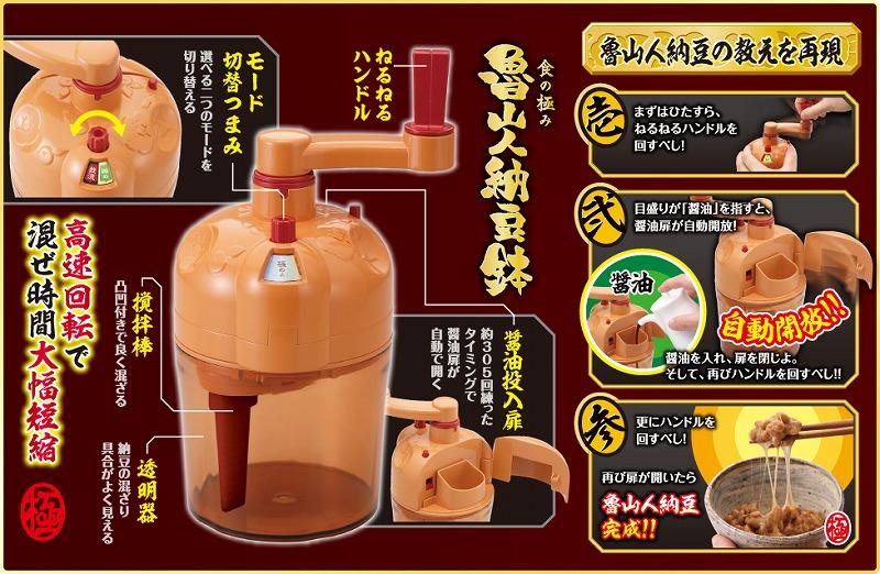 魯山人納豆鉢 - タカラトミーアーツHPより引用