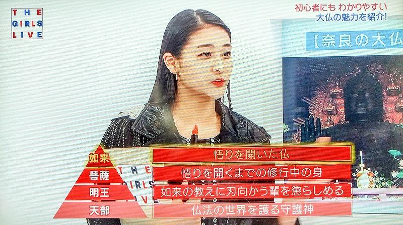 テレビ東京系「THE GIRLS LIVE」(「初心者にもわかりやすい大仏の魅力を紹介!」講師:ハロプロリーダー・和田彩花ちゃん)より引用
