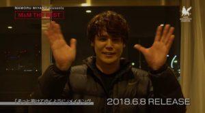 宫野真守精选专辑新歌MV和拍摄花絮公开
