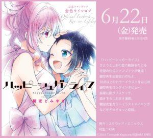 漫画《Happy Sugar Life》将于6月发售官方粉丝书