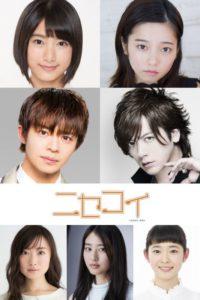 日本真人电影《伪恋》公布追加演员阵容