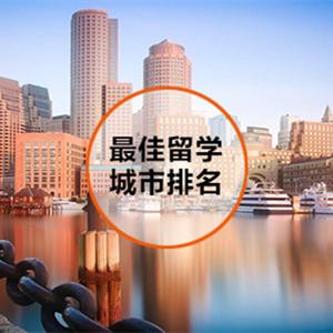 华媒:全球最佳留学城市出炉 日本东京排名第二
