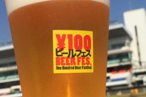 """一杯100日元!日本再次举办最高性价比的""""啤酒节"""""""