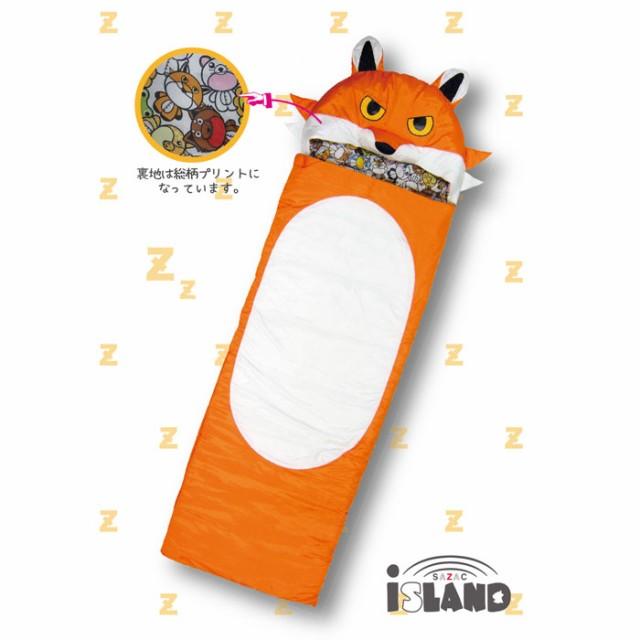 狐の寝袋 寝袋 アニマルの通販|Wowma!より引用