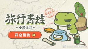 """《旅行青蛙》被淘宝""""中国式改造"""":日本游变中国游"""