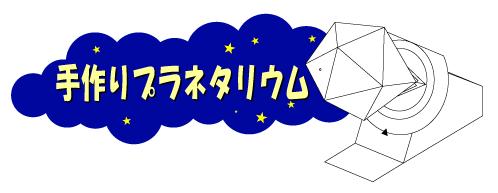 簡単手作りのプラネタリウム【連載:アキラの着目】