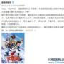 日本动画《魔神英雄传》官方微博开通 或有望推出新企划