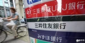 日本三大银行下年度应届生招聘人数减少三成
