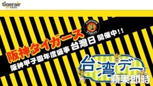 台虎阪神台湾日 6/3挥棒登场