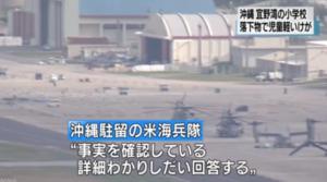 提心吊胆!冲绳一小学每天都在防备美军飞机有重物落下