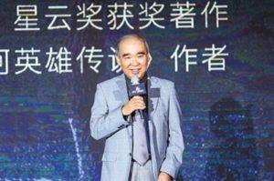 刘慈欣、田中芳树举行对谈