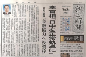 李克强总理在日本主流媒体发表署名文章