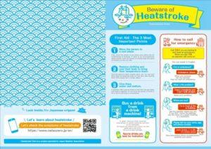 日本恐提前进入夏日 推出系列举措预防访日外国游客中暑